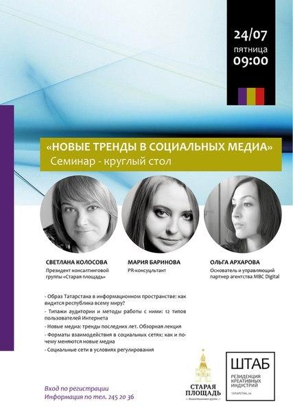 В «Штабе» пройдет семинар «Новые тренды социальных медиа»