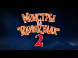 Монстры на каникулах 2 / Hotel Transylvania 2 (2015) [Международный тизер-трейлер RUS]