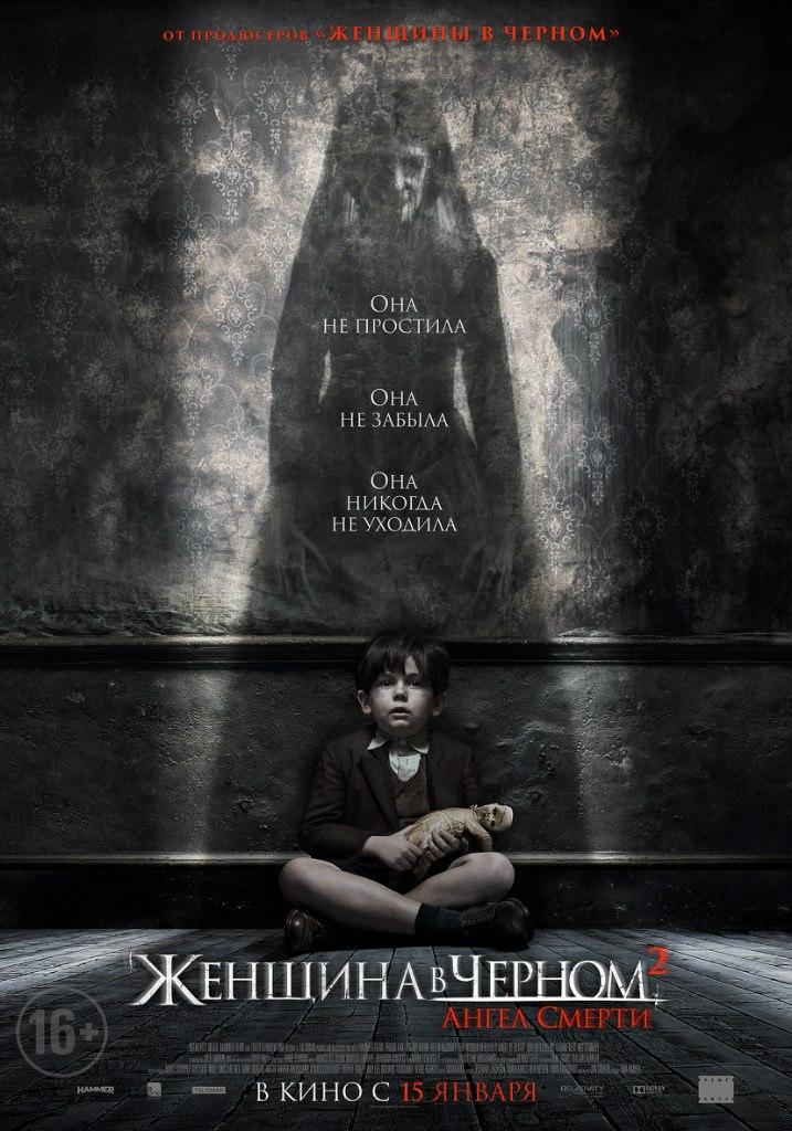 Постер к фильму Женщина в чёрном 2: Ангел смерти