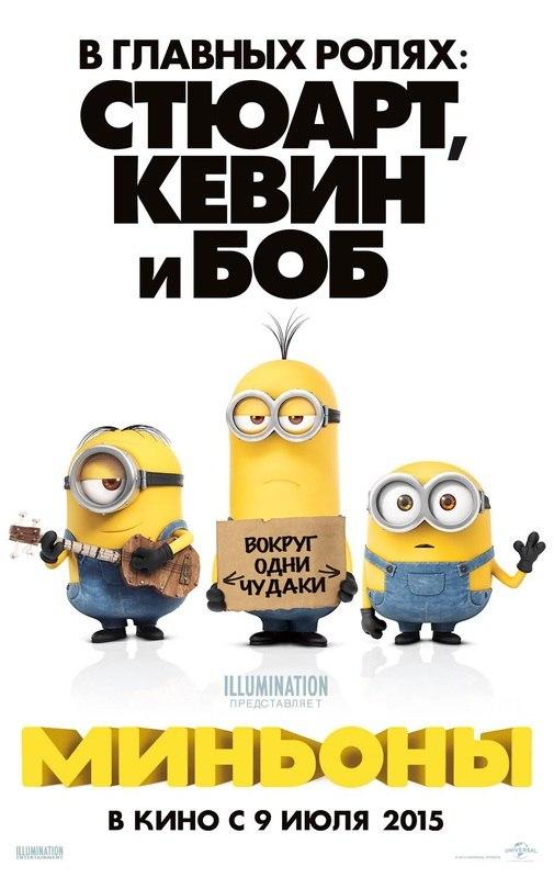 Постер к фильму Миньоны