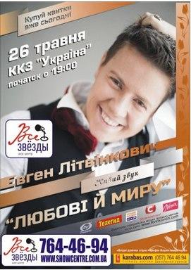 Евгений Литвинкович: Общение поклонников - Том VII - Страница 14 PtrlDTMORRY