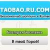 Taobao | Таобао