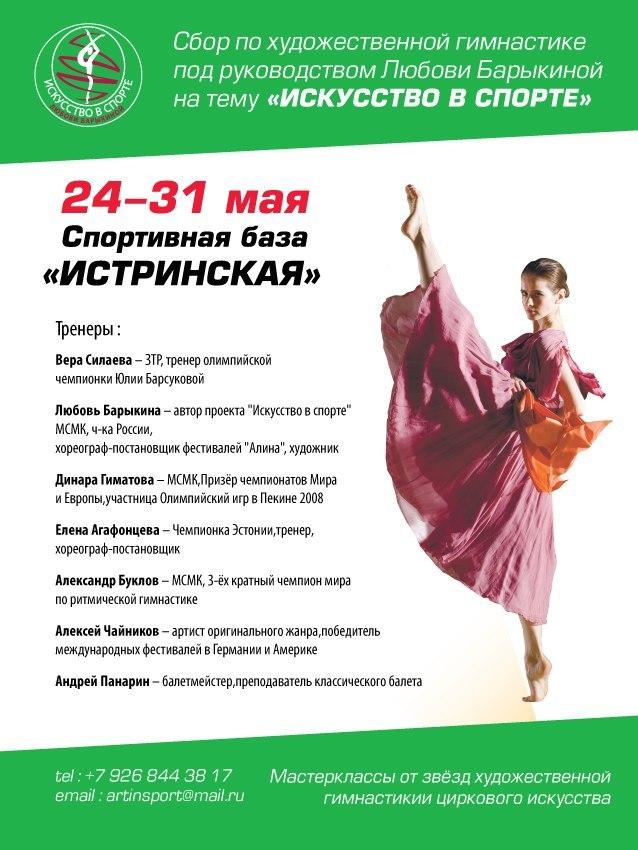 Сбор «Искусство в спорте», 24-31.05.2015, МО, Огниково