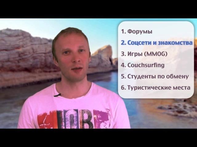 Учим Английский Самостоятельно. Совет-секрет №16: Ищем иностранцев