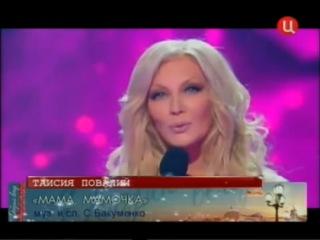 Таисия Повалий - Мама-мамочка / «Добрый вечер, Москва! Дочки-Матери»(2010)