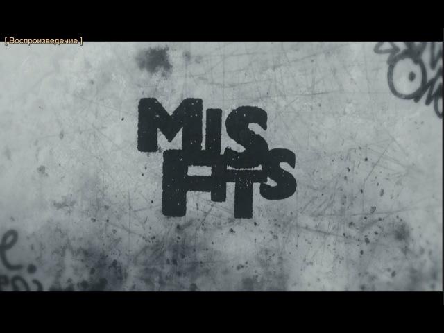 Misfits / Отбросы [5 сезон - 1 серия] 1080p
