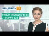 Новости законодательства 24.02.2015