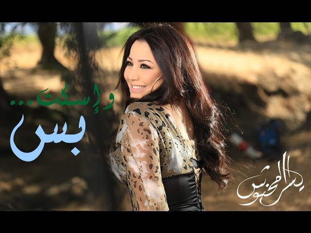 Yosra Mahnouch Weskot Bas Official EXCLUSIVE Music video HD يسرا محنوش واسكت بس