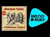 ДМИТРИЙ СУЛЕЙ - ТАЁЖНАЯ САГА  DMITRIY SULEY - TAEZHNAYA SAGA