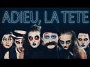 Кабаре-бэнд «Серебряная Свадьба» - Adieu, la tête [Official]