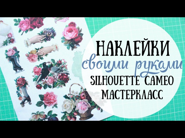Как сделать наклейки / Silhouette Cameo МК
