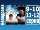 Письма на стекле 9 - 10 - 11 - 12 серия смотреть онлайн мелодрама