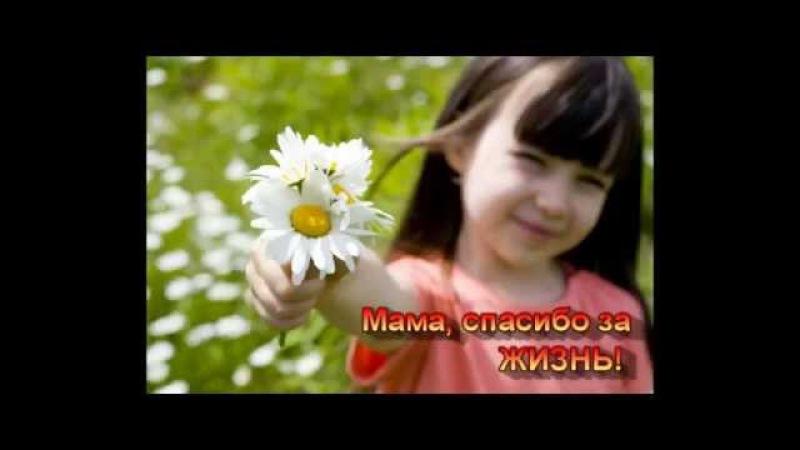 Мама, спасибо за жизнь! Клип- песня против абортов