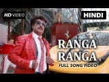 Ranga Ranga Full Song Video | Lingaa | Rajinikanth, Sonakshi Sinha, Anushka Shetty, Jagapati Babu