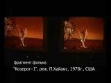 Оригинальной записи высадки человека на Луну нет!