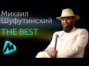 МИХАИЛ ШУФУТИНСКИЙ - ЛУЧШИЕ ПЕСНИ  /Michael Shufutinski BEST SONGS