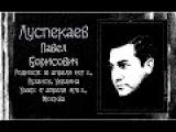 ЛУСПЕКАЕВ ПАВЕЛ