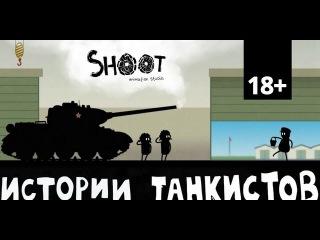 Истории танкистов. Серия 2. Лодка. Версия 18.