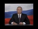 Поздравление с Днём Рождения от В В Путина