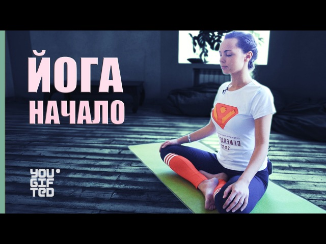 Йога для начинающих Ольга Бородина