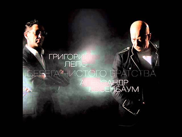 Г. Лепс и А. Розенбаум - 07. Золотая клетка