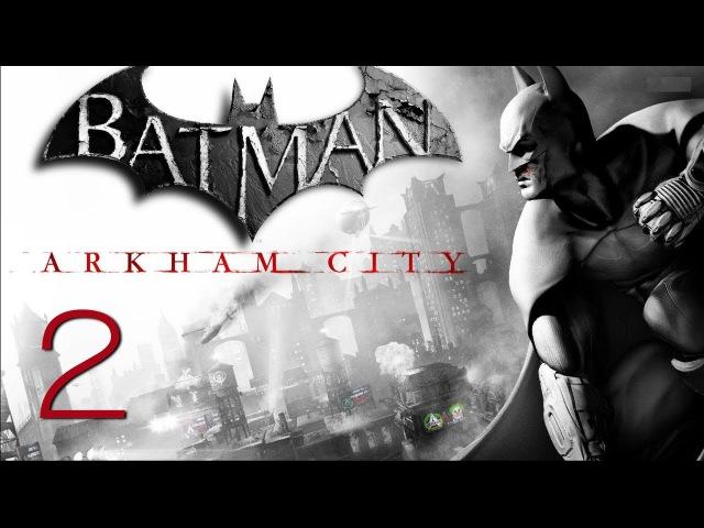 Прохождение Batman Arkham City (живой коммент от alexander.plav) Ч. 2