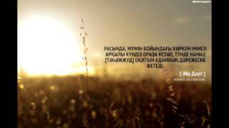 Дін ислам діңгемім Махамеджан Тазабеков