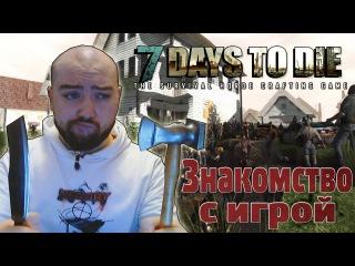 7 DAYS TO DIE - Знакомство с игрой [День первый]