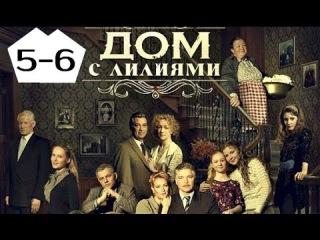 Дом с лилиями 2014 5-6 СЕРИИ [Семейная сага,мелодрама,драма]