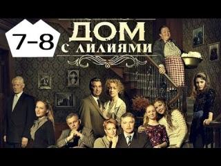 Дом с лилиями 2014 7-8 СЕРИИ [Семейная сага,мелодрама,драма]