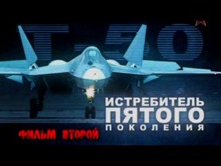 Т-50 Истребитель пятого поколения (часть 2)