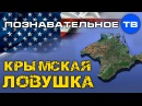 Крымская ловушка Познавательное ТВ Евгений Фёдоров