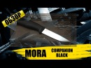 Mora Companion Black обзор ножа