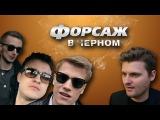 ЖИЗНЬ КАК ПЕСНЯ - Форсаж в чёрном (feat. Макс Брандт)