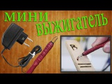 Как сделать мини выжигатель по дереву своими руками / How to make a mini pyrography tool