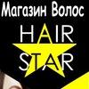 *HAIR-STAR* НАРАЩИВАНИЕ ВОЛОС В БЕЛГОРОДЕ