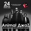 Animal ДжaZ в Волгограде | 24 марта