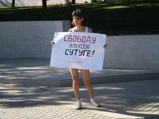 Свободу Алексею Сутуге