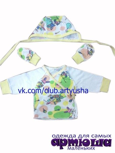Одежда Для Новорожденных В Екатеринбурге