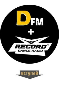 Песни, которые играли на DFM позавчера (2 марта 2 16)