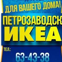 Петрозаводск Икеа