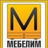 Мебелим в Волгограде-шкафы-купе, кухни на заказ.