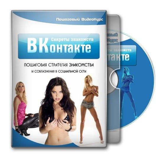 sving-znakomstva-vkontakte
