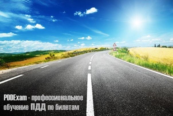 Бесплатный онлайн экзамен ПДД 2 15, тест на - Гаи ру