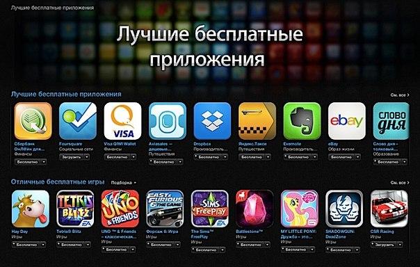 Бесплатные приложения ios