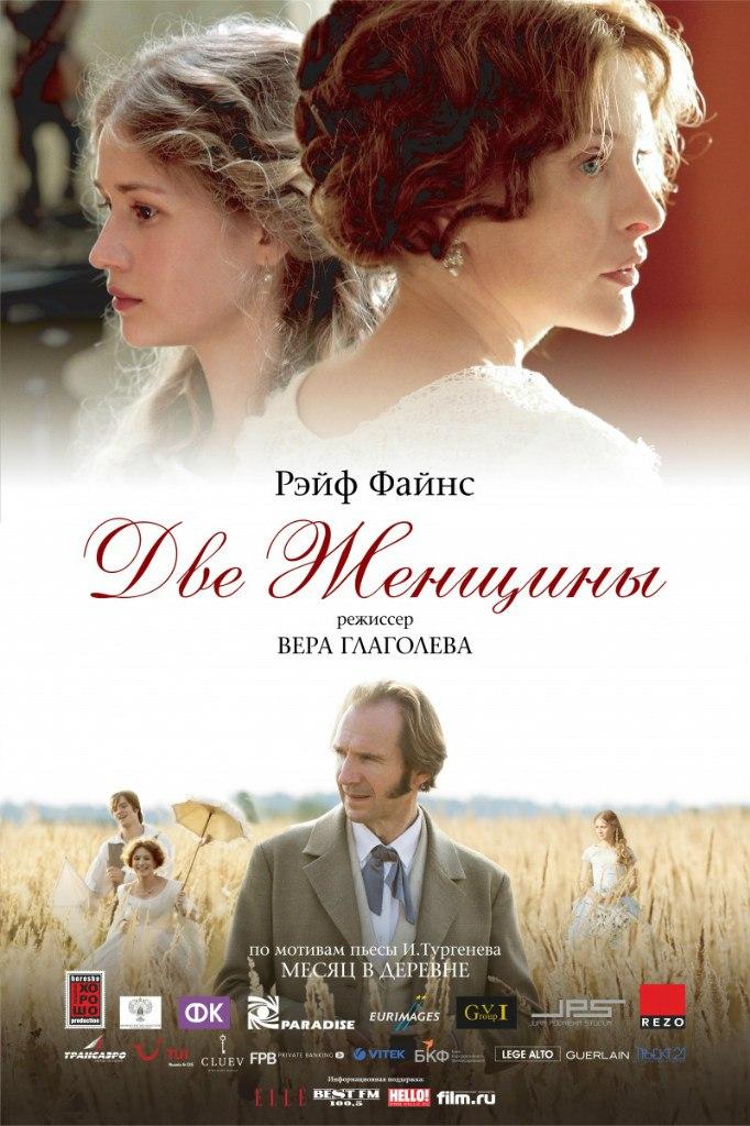 Постер к фильму Две женщины