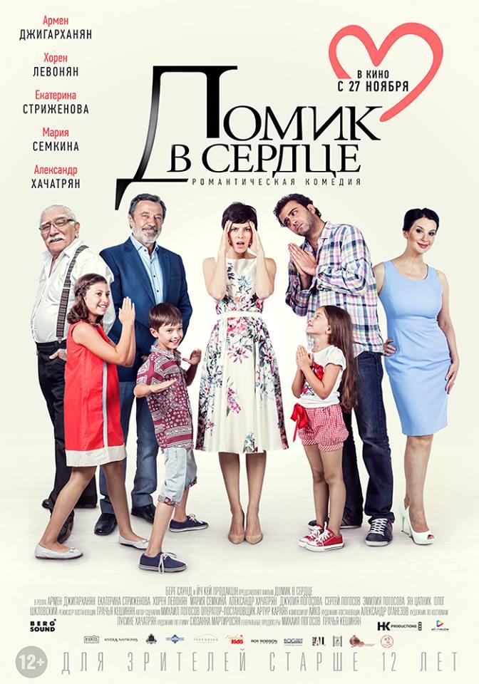 Постер к фильму Домик в сердце