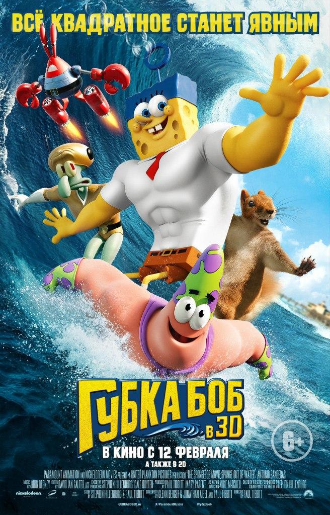 Постер к фильму Губка Боб в 3D