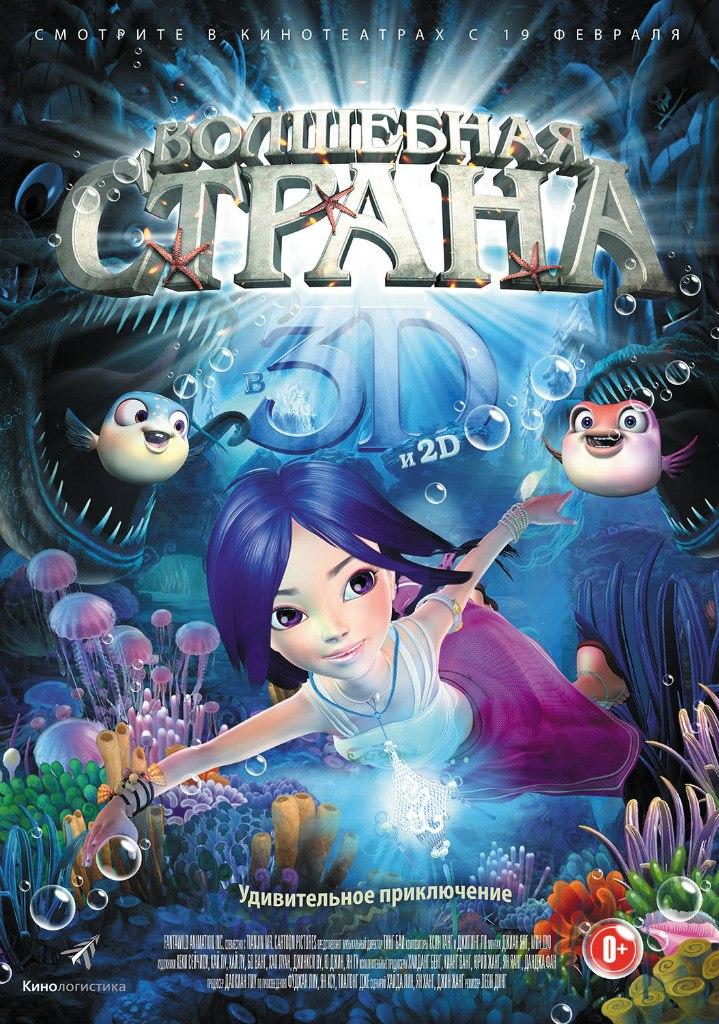 Постер к фильму Волшебная страна
