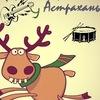Подслушано |У МУЗЫКАНТОВ| Астрахань